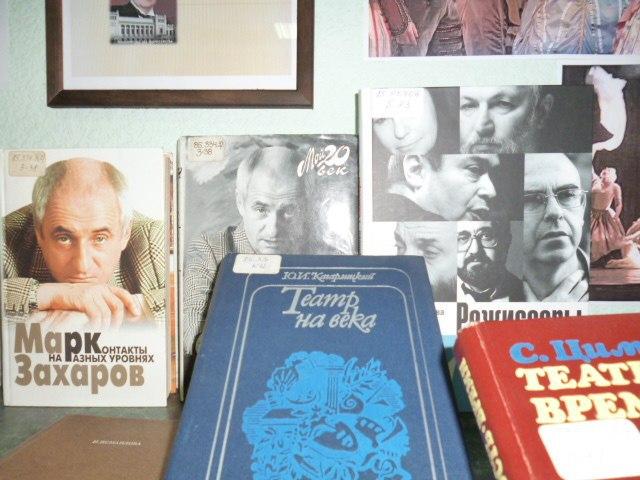 Книжная выставка к юбилею Ма…