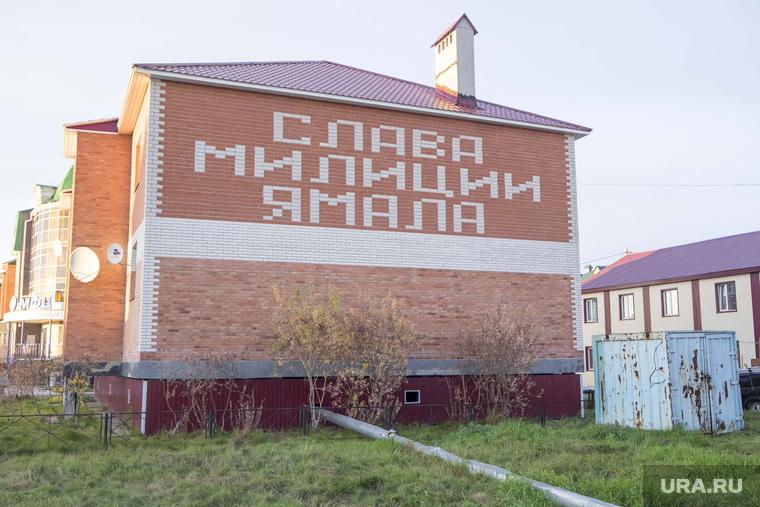 На Ямале полицейские, отмечая Новый год, забыли задержанного на морозе. Через два дня им пришлось избавляться от трупа