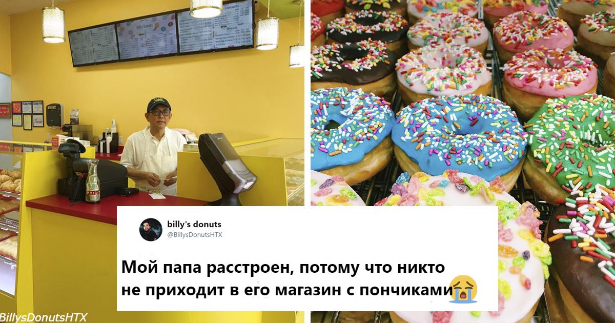 Я Ñфоткал груÑтного папу: никто не пришел в его магазин пончиков. И тут ÑлучилоÑÑŒ чудо