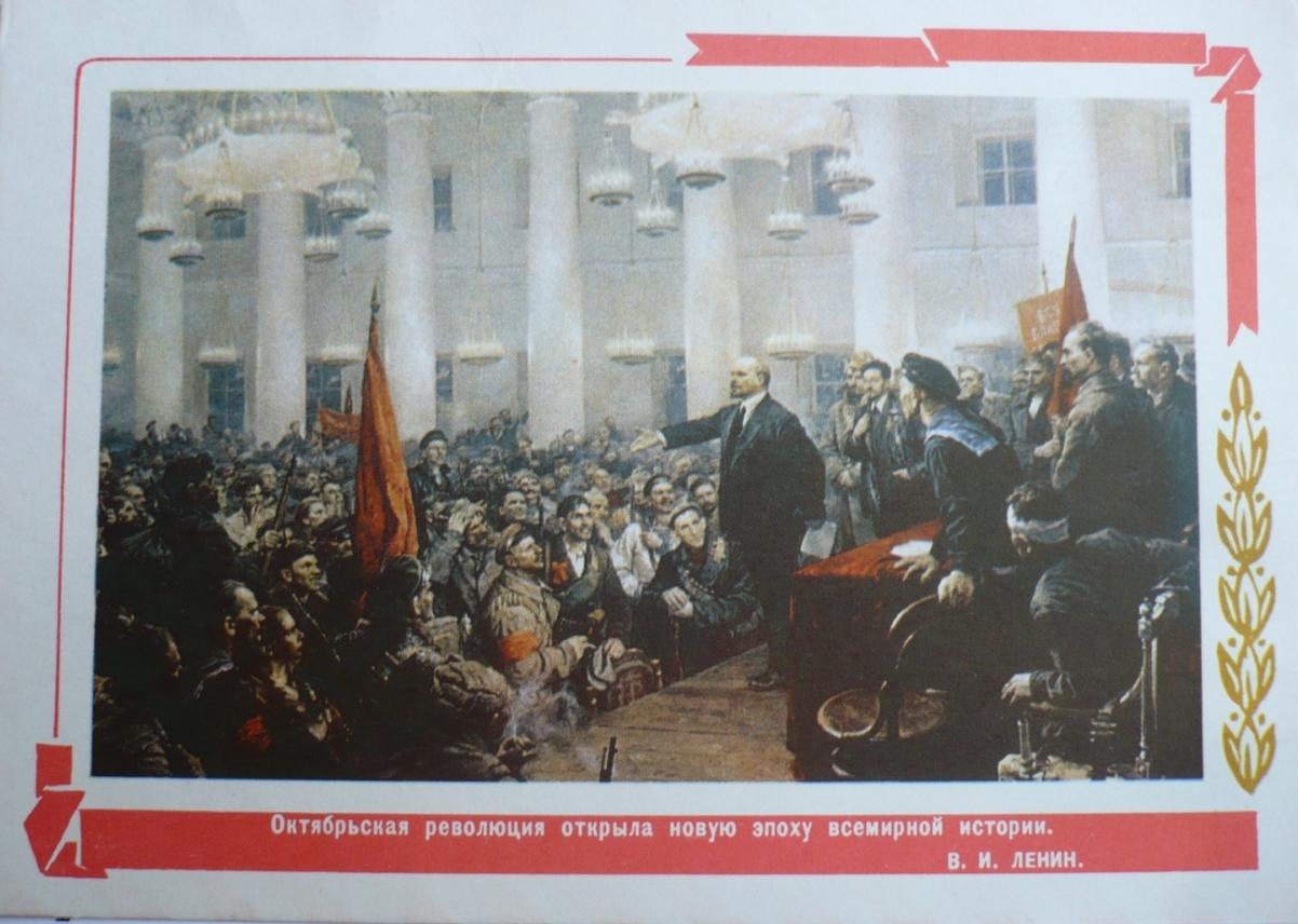 Фото великой октябрьской соц революции