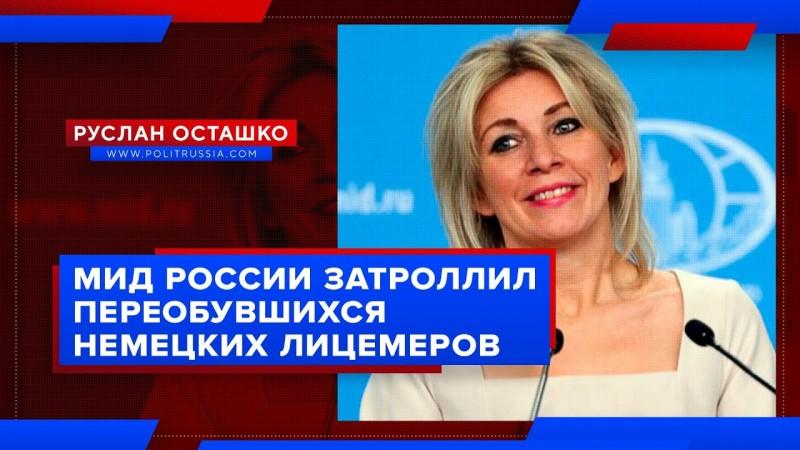 МИД России затроллил немецких лицемеров, осведомлённых о национализме Навального