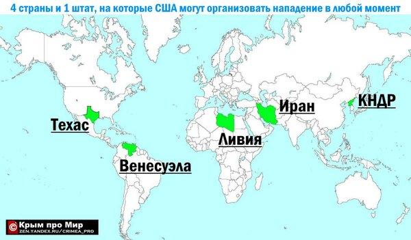 4 страны и 1 штат, на которые США могут организовать нападение в ближайшее время