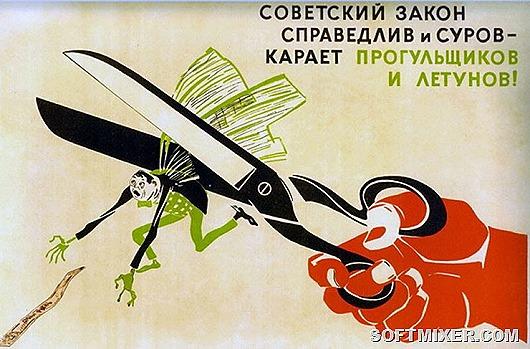 За что в СССР не любили летунов?
