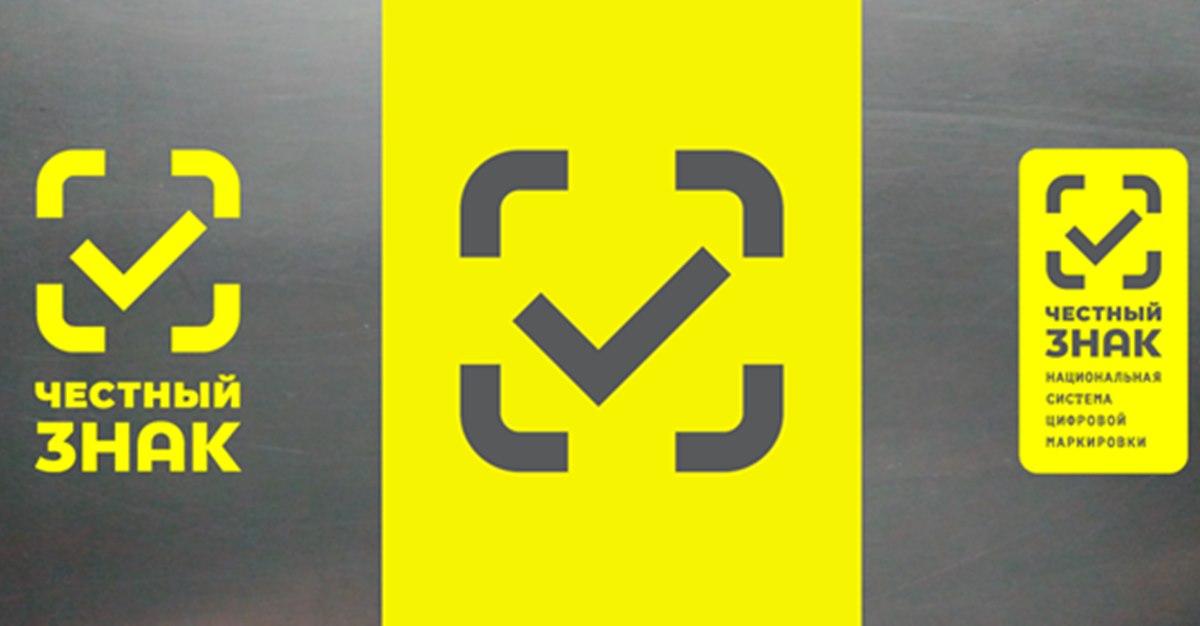 Новый бренд: представлена единая национальная система маркировки товаров