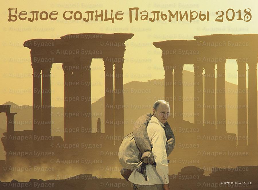 Андрей Будаев. Календарь Бел…