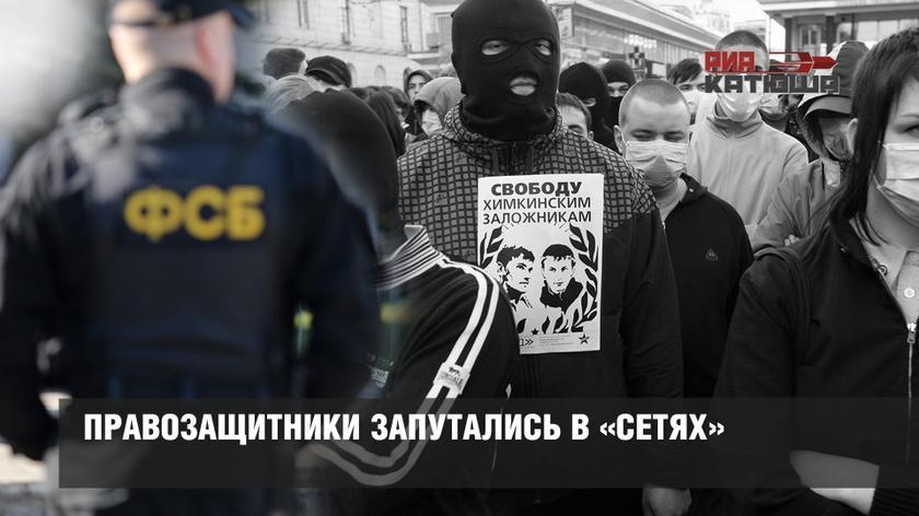 Правозащитники запутались в «Сетях»
