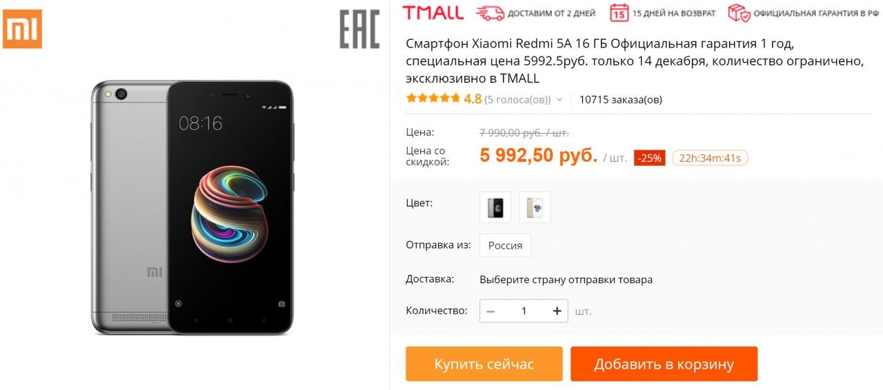 Гаджет дня – Xiaomi Redmi 5A…