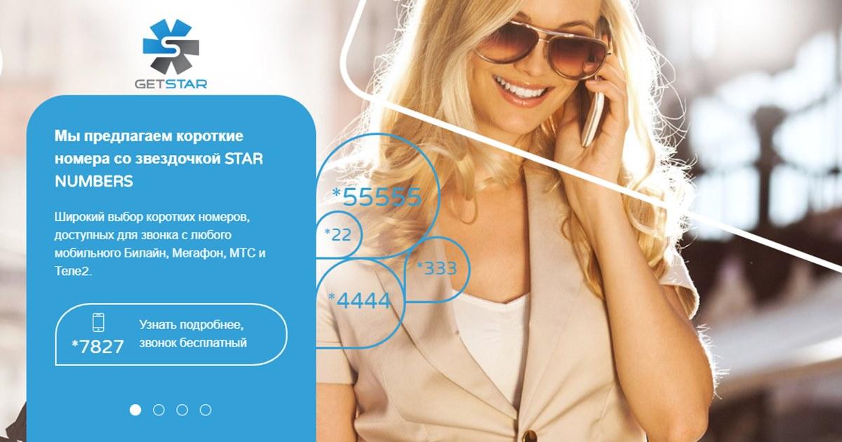 Стартап GetStar привлек инвестиции в размере $2 млн
