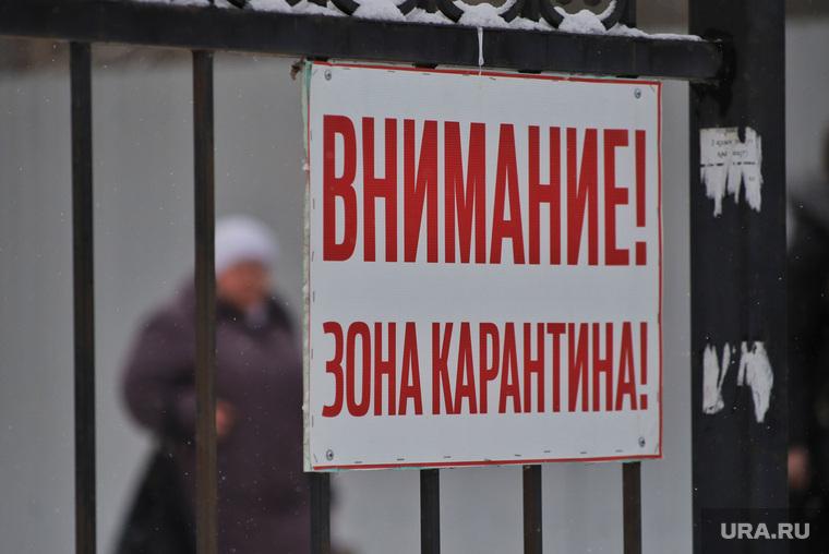 В Свердловской области город закрыли на тотальный карантин карантин,коронавирус,общество,россияне,эпидемии