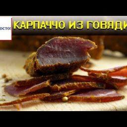 Карпаччо из говядины: легко и просто!