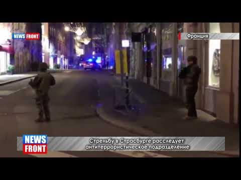 Стрельбу в Страсбурге расследует антитеррористическое подразделение