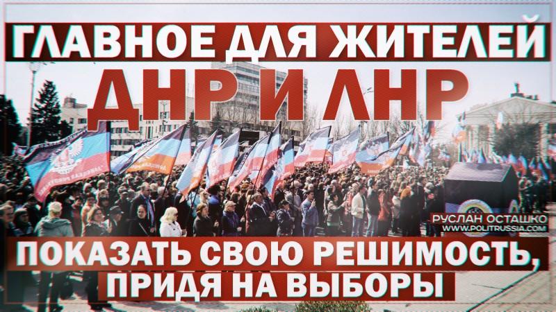 Главное для жителей ДНР и ЛНР – показать свою решимость, придя на выборы