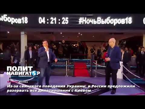 В Москве заговорили о разрыве дипотношений с Украиной из-за свинского поведения