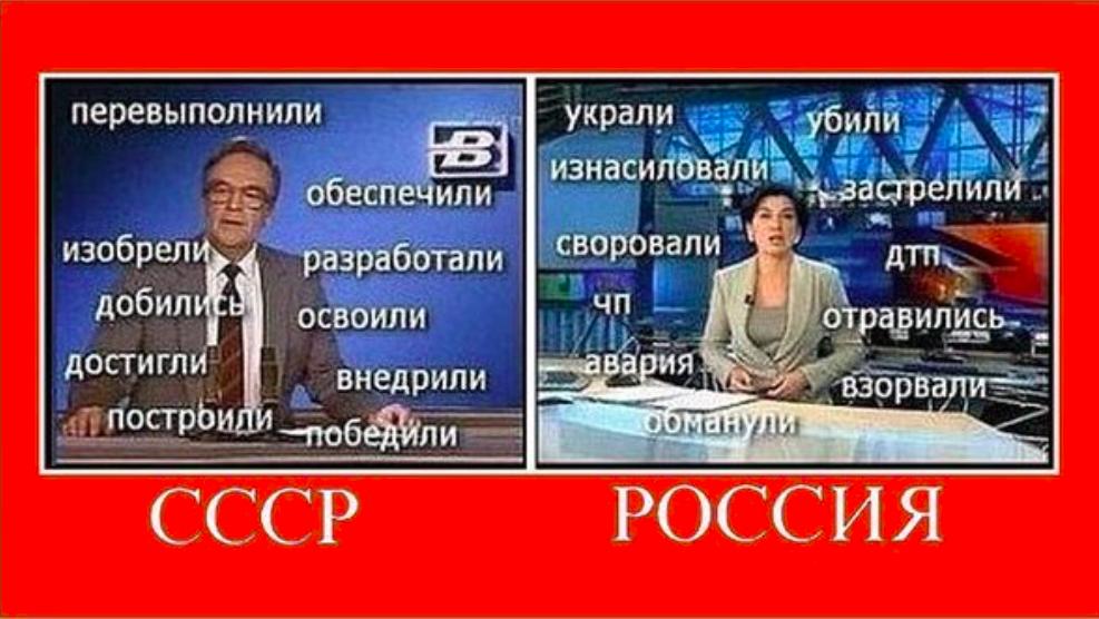 картинки сравнение ссср с россией смонтировала сама
