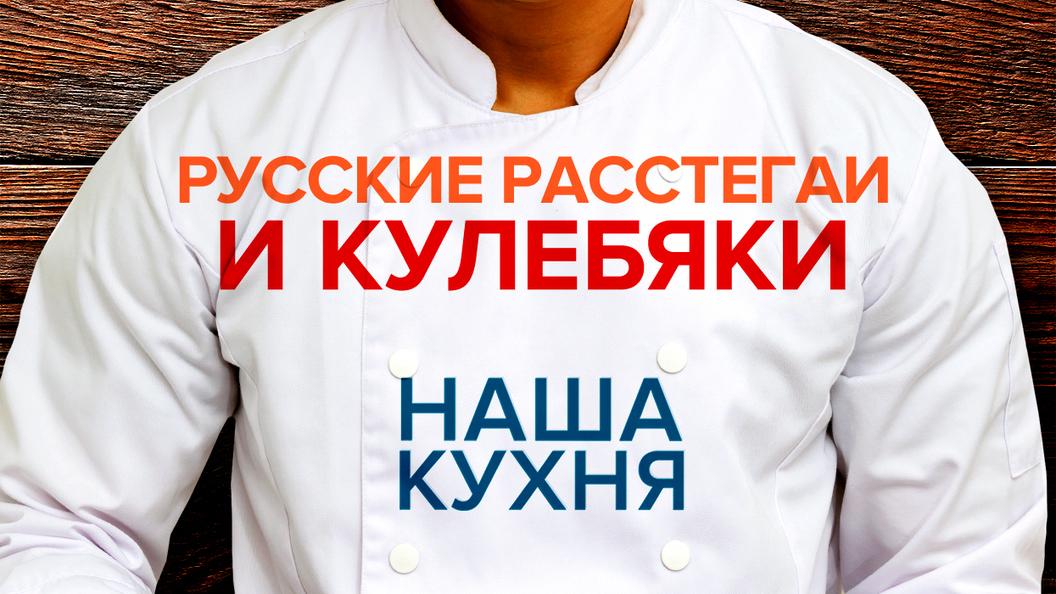 Наша Кухня. Русские расстегаи и кулебяки