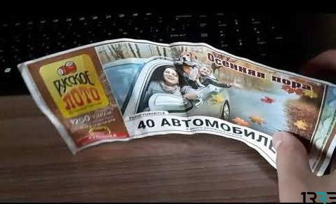 В «Русском лото» в 1250 тираже будет разыгрываться 40 автомобилей