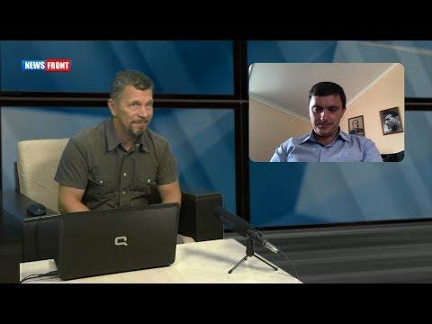 Константин Кнырик: Россия начала пошаговую политику признания Донбасса