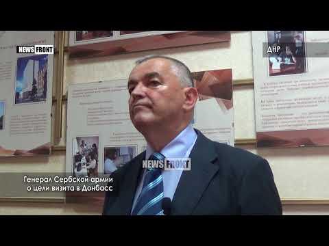 Генерал Сербской армии: Сербский народ всегда будет поддерживать Донбасс
