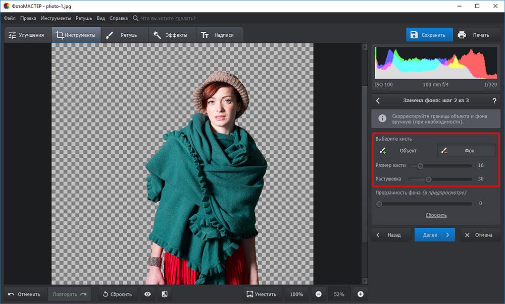 комплекс приложение для смены фона на фотографии любой страны