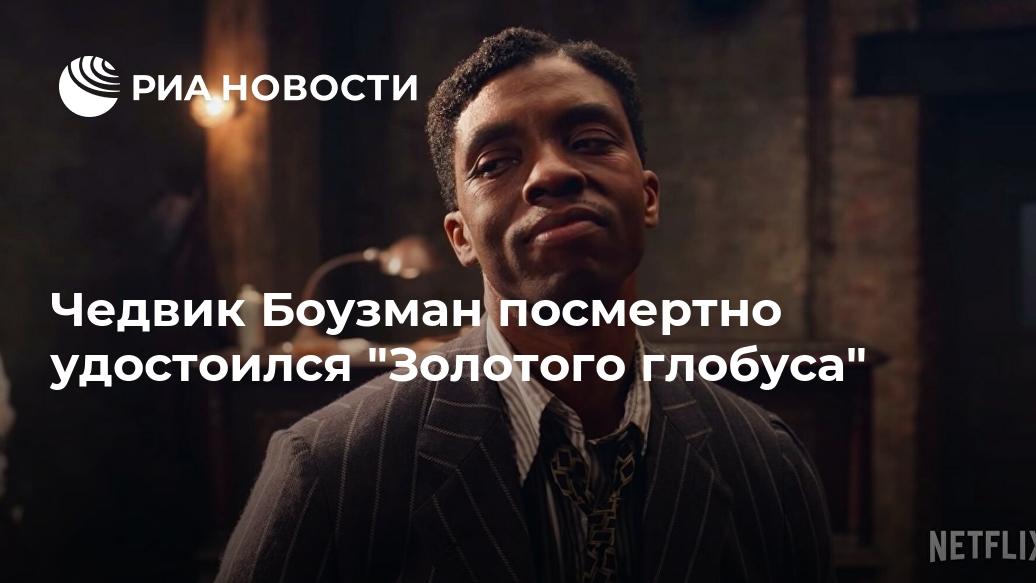 """Чедвик Боузман посмертно удостоился """"Золотого глобуса"""" Лента новостей"""