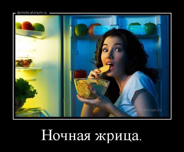 Подборка смешных и прикольных демотиваторов про женщин из сети
