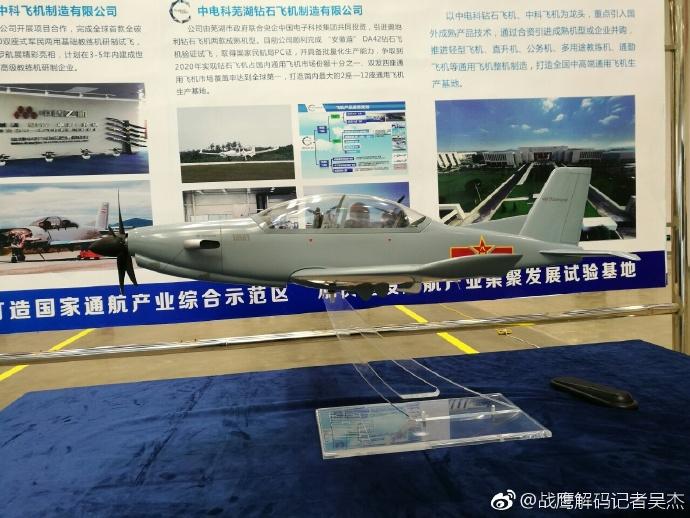 Перспективный китайский учебно-тренировочный самолет от CETC Wuhu Diamond Aircraft Manufacture