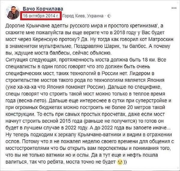 Украинские эксперты теперь решают, что делать с Крымским мостом