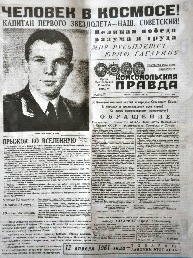 """""""Коммунист в космосе"""": Юрий Гагарин на обложках зарубежных СМИ"""