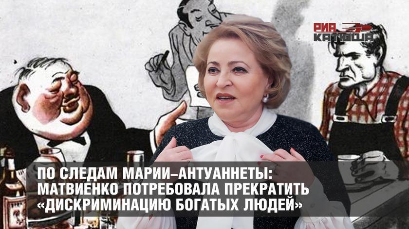 По следам Марии Антуаннеты: Матвиенко потребовала прекратить «дискриминацию богатых людей»
