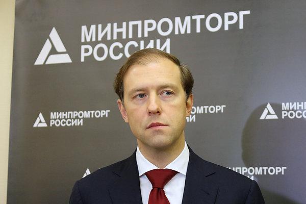 Денис Мантуров анонсировал создание особых индустриальных экономических зон в России