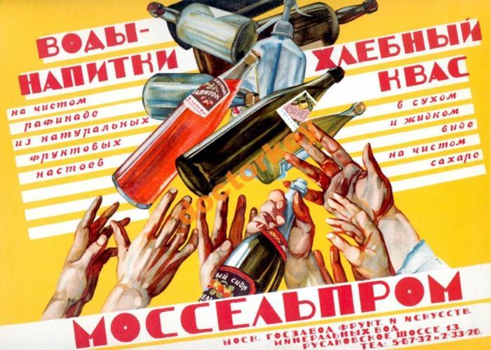 Советские напитки изготавливались из натуральных компонентов и хорошо утоляли жажду. /Фото: static.newauction.ru