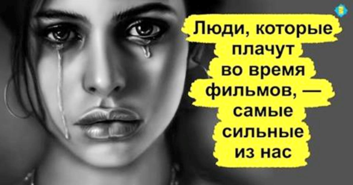 Люди, которые плачут во врем…