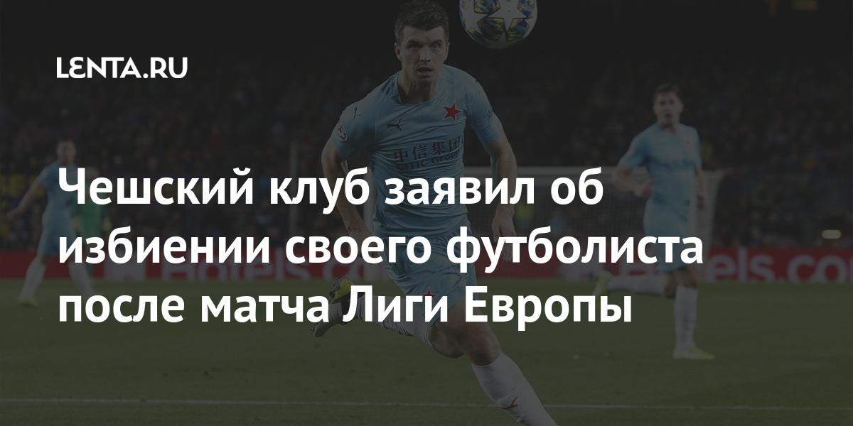 Чешский клуб заявил об избиении своего футболиста после матча Лиги Европы Спорт