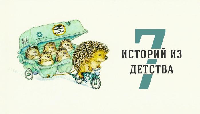 7 чудесных историй из детства