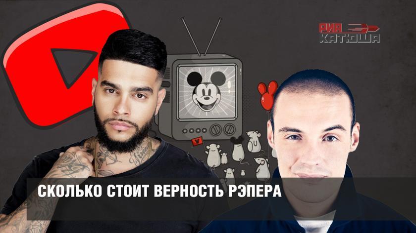 Сколько стоит верность рэпера россия