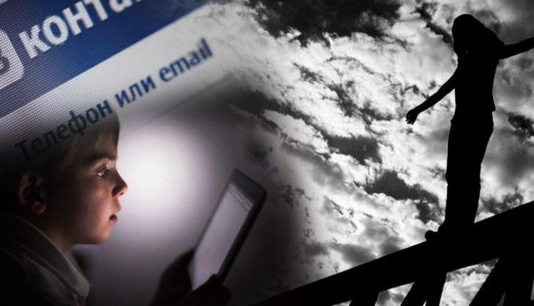 «Группы смерти» в социальных сетях – угроза жизни детей!