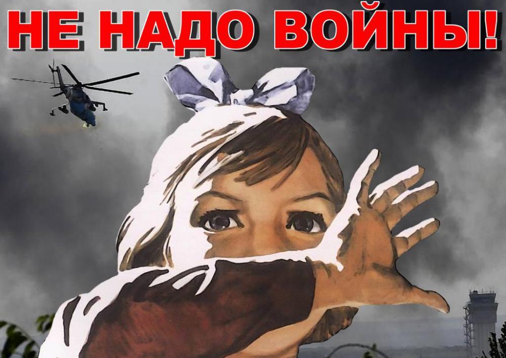 Анимация, прикольные картинки нет войне