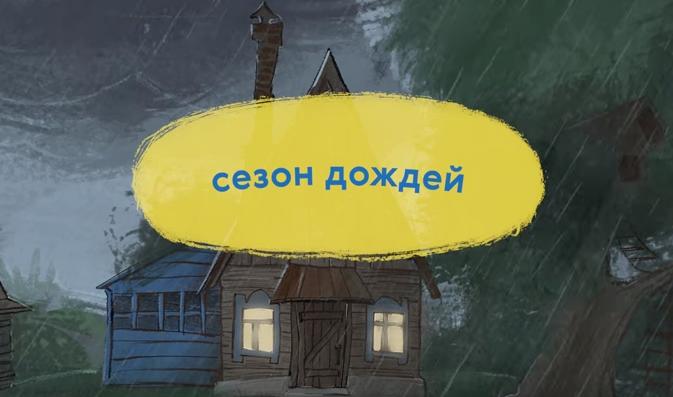 """""""Союзмультфильм"""" представил третью серию """"Возвращения в Простоквашино"""""""