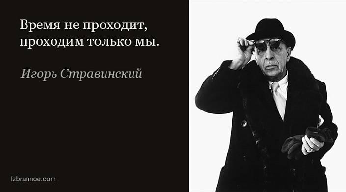 12 цитат Игоря Стравинского о музыке и не только