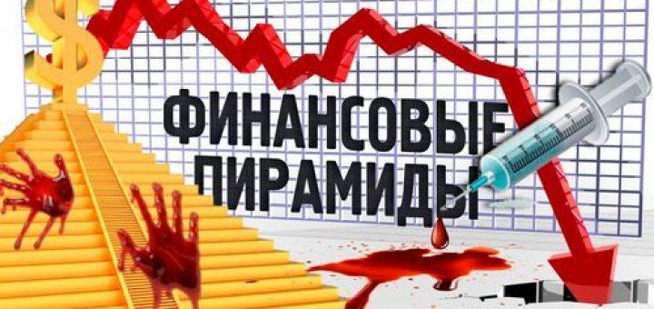 Татьяна Воеводина. Финансовые пирамиды, как мафия, бессмертны!