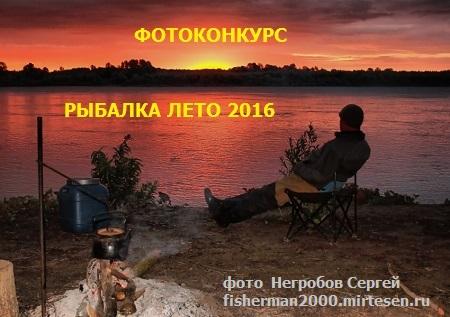"ФОТОКОНКУРС  ""РЫБАЛКА ЛЕТО 2016"""