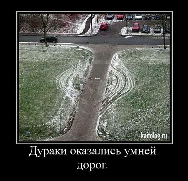 Демотиватор нам бы такие дороги