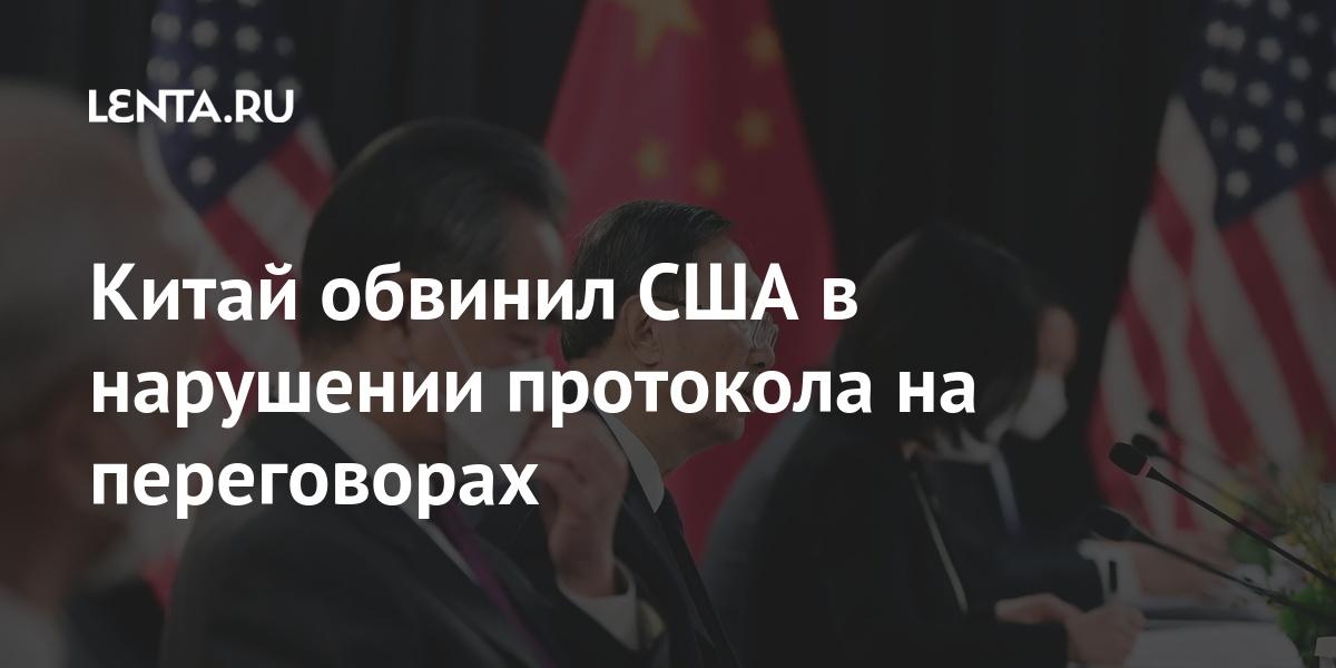Китай обвинил США в нарушении протокола на переговорах Мир