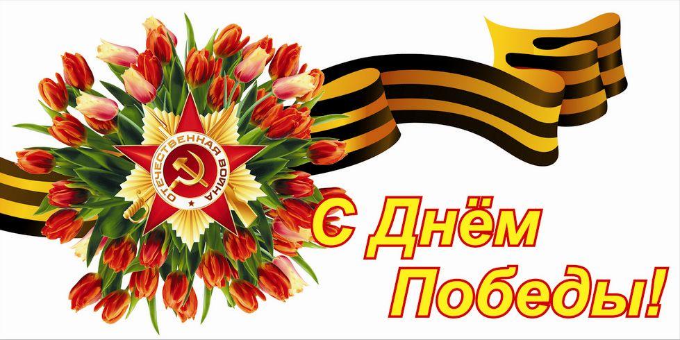 С праздником 9 Мая! Днём Победы!