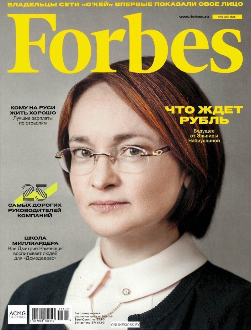 """4,3 миллиона ежегодно ПФР тратит на подписку на элитные журналы - Esquire — журнал для """"успешных джентльменов"""", Forbes — журнал о миллиардерах, """"RWAY. Бюллетень о недвижимости"""", в котором публикуются цены на элитную недвижимость Зарплаты, ПФР, декларация, доходы, интересное, недвижимость, чиновники"""