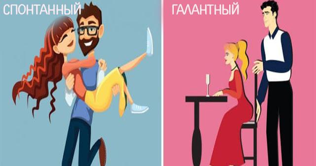 10 типов мужчин, которым женщины не могут сопротивляться
