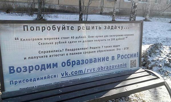 В РОССИИ НАЧАЛАСЬ КАМПАНИЯ ПРОТИВ ЕГЭ
