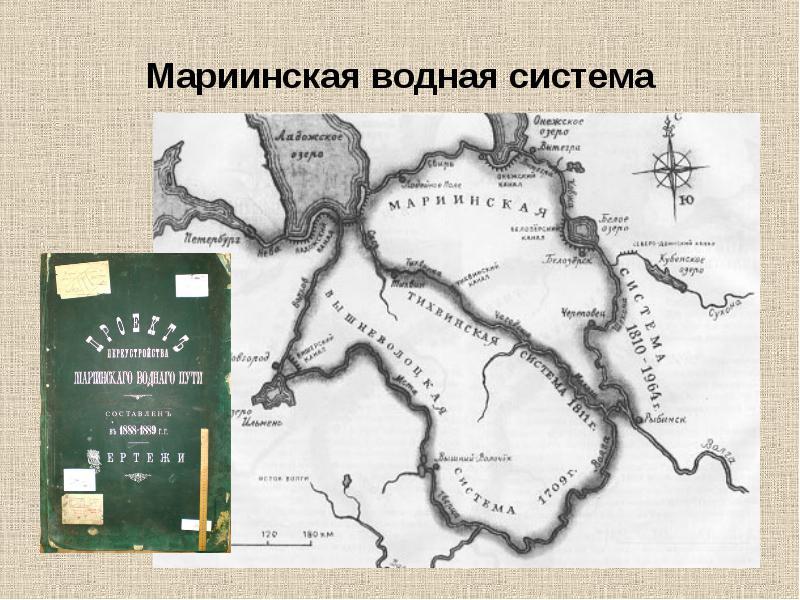 МАРИИНСКАЯ ВОДНАЯ СИСТЕМА - ВЕЛИКИЙ АРТЕФАКТ ДРЕВНОСТИ.
