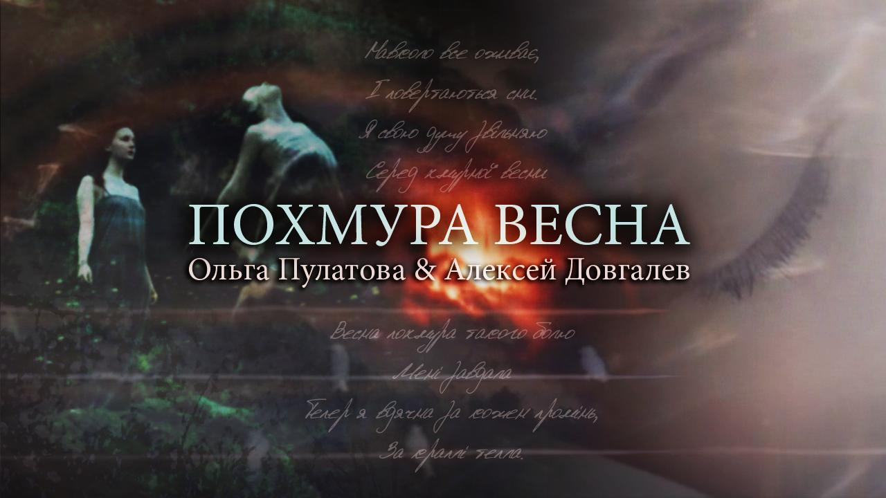 Похмура весна | Оля Пулатова…