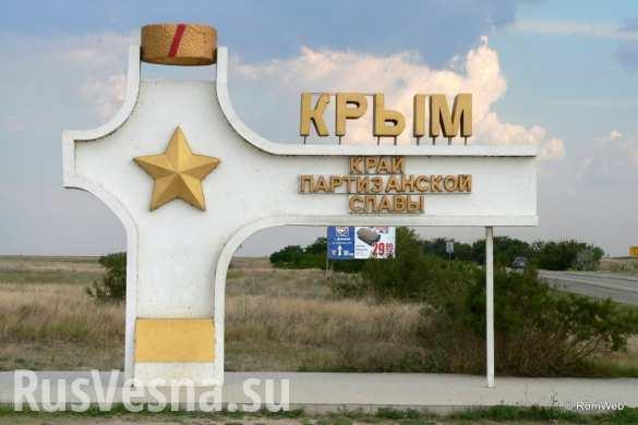 Госдеп США выпустил «Крымску…